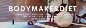 One-to-One Training Salon MERISE恵比寿 (ワントゥーワン トレーニングサロン ミライズ恵比寿)の仕事イメージ