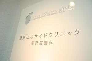 医療法人社団アイプライム 用賀ヒルサイドクリニックの仕事イメージ
