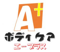 ボディケアA+の仕事イメージ