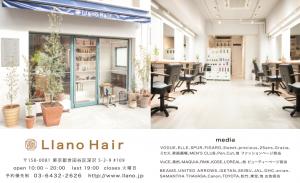 Llano Hair ラノヘアーの仕事イメージ